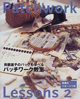 斎藤謡子のバッグも学べるパッチワーク教室 (Patchwork lessons (2))