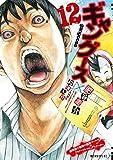 ギャングース(12) (モーニングコミックス)