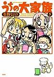 うちの大家族 : 5 (アクションコミックス)