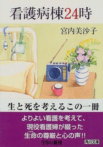 看護病棟24時 (角川文庫)の詳細を見る