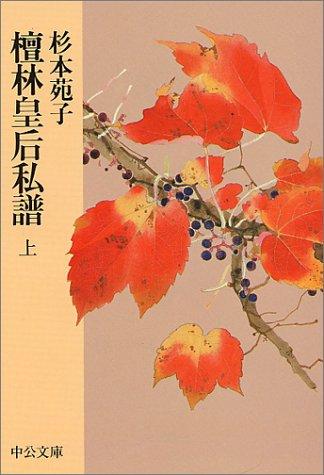 檀林皇后私譜 (上) (中公文庫)