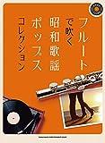 フルートで吹く昭和歌謡ポップスコレクション(カラオケCD2枚付)