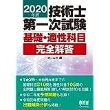 2020年版 技術士第一次試験 基礎・適性科目完全解答