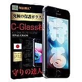 NEWLOGIC 極 【Kiwami】 iPhone SE / 5S / 5 液晶保護 ガラスフィルム 極薄0.25mm 全面保護