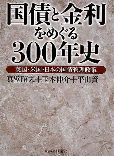国債と金利をめぐる300年史~英国・米国・日本の国債管理政策の詳細を見る