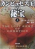 カンビュセス王の秘宝〈上〉 (角川文庫)