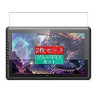 2枚 Sukix ブルーライトカット フィルム 、 XP-Pen Artist 16 15.6インチ 向けの 液晶保護フィルム ブルーライトカットフィルム シート シール 保護フィルム(非 ガラスフィルム 強化ガラス ガラス )