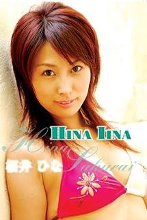 桜井ひな「HINA IINA」 [DVD]