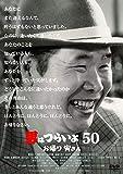 男はつらいよ お帰り 寅さん[DVD]