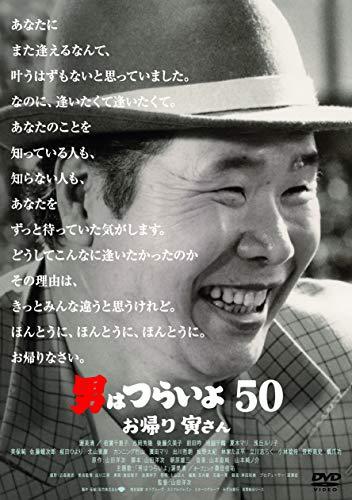 男はつらいよ お帰り 寅さん [DVD]