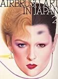 Best Airbrushes - Airbrush Art in Japan, No 2 Review