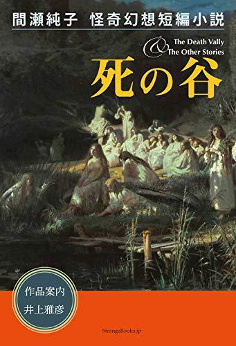 死の谷 怪奇幻想短編小説 (ストレンジブックス)