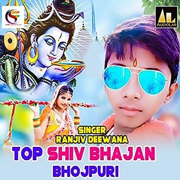 Top Shiv Bhajan Bhojpuri