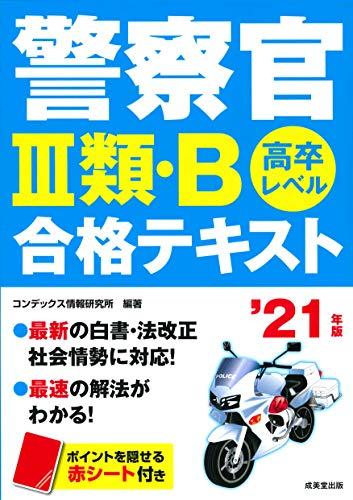 成美堂出版『警察官III類・B 合格テキスト '21年版』