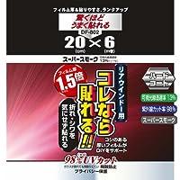 槌屋ヤック フィルム 簡単ハードコートフィルムスーパースモーク200mm×6mリア用 DF-802