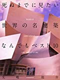 死ぬまでに見たい世界の名建築なんでもベスト10 (エクスナレッジムック)