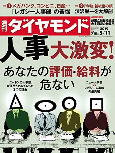 週刊ダイヤモンド 2019年 5/11 号 [雑誌] (人事大激変! あなたの評価・給料が危ない)