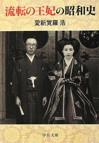 流転の王妃の昭和史 (中公文庫)