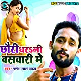 Chhauri Dara Li Baswari Me