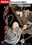 想い出のアニメライブラリー 第11集 佐武と市捕物控 スペシャルプライス版DVD<期...[DVD]
