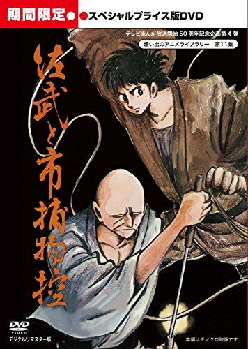 佐武と市捕物控  スペシャルプライス版DVD <期間限定>【想い出のアニメライブラリー 第11集】の詳細を見る