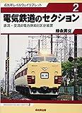 電気鉄道のセクション (戎光祥レイルウェイリブレット2)