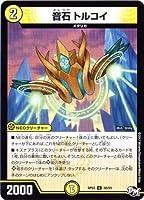 デュエルマスターズ新3弾/DMRP-03/30/U/音石 トルコイ