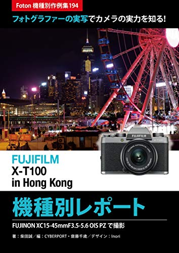 Foton Photo collection samples 194  FUJIFILM X-T100 in Hong Kong Report: Using FUJINON XC15-45mmF35-56 OIS PZ (Japanese Edition)
