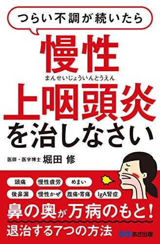 つらい不調が続いたら慢性上咽頭炎を治しなさい - 堀田 修