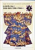 西欧世界と日本〈上〉 (ちくま学芸文庫)