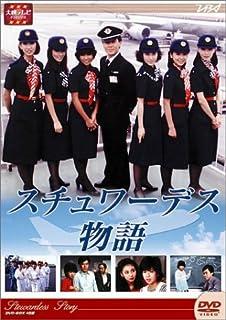 大映テレビ ドラマシリーズ スチュワーデス物語 DVD-BOX 後編