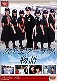 大映テレビ ドラマシリーズ スチュワーデス物語 DVD-BOX 後編[DVD]