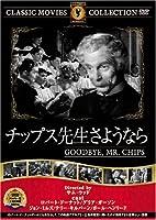 チップス先生さようなら [DVD] FRT-177
