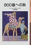 800番への旅 (岩波少年文庫)