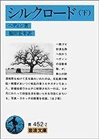 シルクロード 下 (岩波文庫 青 452-2)