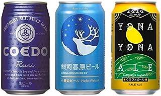銀河高原ビール&COEDO(コエド)&よなよなエール 飲み比べ 350ml×12缶