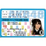AKB48公式推し免許証【柏木由紀】