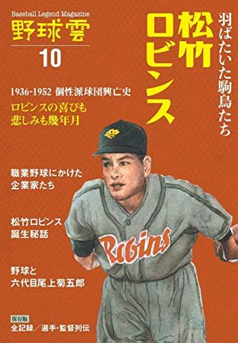 松竹ロビンス~1936-1952 羽ばたいた駒鳥たち! 個性派球団興亡史~ (野球雲10号)の詳細を見る