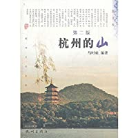杭州的山(第二版)(杭州文化丛书)