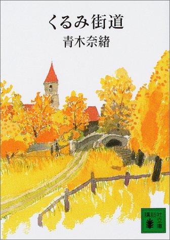 くるみ街道 (講談社文庫)