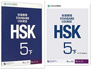 HSK Standard Course 5b SET - Textbook +Workbook (Chinese and English Edition)