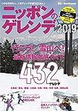ニッポンのゲレンデ2019 (ブルーガイド・グラフィック)
