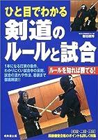 ひと目でわかる剣道のルールと試合―ルールを知れば勝てる!