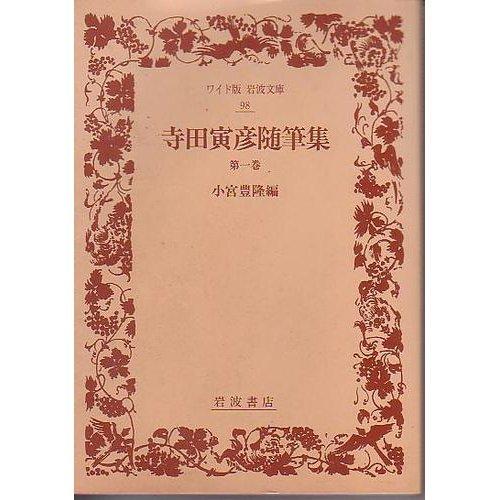 Terada Torahiko collected essays <Volume 1> (wide version Iwanami Bunko) (1993) ISBN: 4000070983 [Japanese Import]