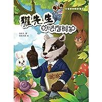 大自然的科学童话 獾先生的法庭辩护