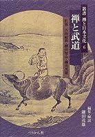 禅と武道 (叢書 禅と日本文化)