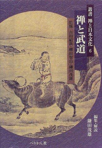 禅と武道 (叢書 禅と日本文化)の詳細を見る