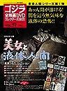 隔週刊 ゴジラ全映画DVDコレクターズBOX 57  2018年09/18号【雑誌】