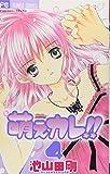 萌えカレ!! (4) (フラワーコミックス)