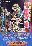 帝国の娘〈前編〉―流血女神伝 (コバルト文庫)